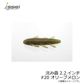 一誠(issei) 沈み蟲 2.2 #20 オリーブメロン /バスワーム 村上晴彦