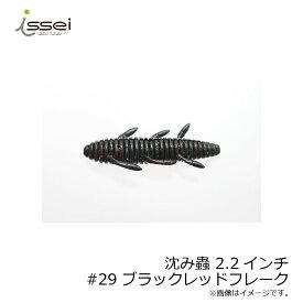 一誠(issei) 沈み蟲 2.2 #29 ブラックレッドフレーク /バスワーム 村上晴彦