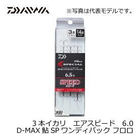 ダイワ(Daiwa) D-MAX鮎スペシャル ワンデイパック フロロハリス3本イカリ エアースピード6.0号