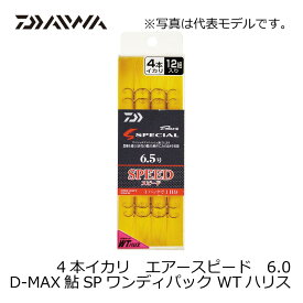 ダイワ(Daiwa) D-MAX鮎スペシャル ワンデイパック ダブルテーパーハリス 4本イカリ エアースピード 6.0号 ダイワ(Daiwa) 鮎釣り 4本錨