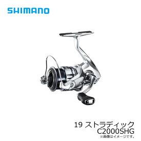 【消費増税前最終 お買い物マラソン】 シマノ(Shimano) 19 ストラディック C2000SHG / スピニングリール