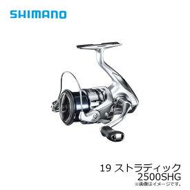 【消費増税前最終 お買い物マラソン】 シマノ(Shimano) 19 ストラディック 2500SHG / スピニングリール