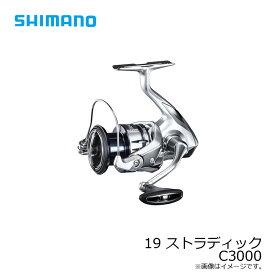 【消費増税前最終 お買い物マラソン】 シマノ(Shimano) 19 ストラディック C3000 / スピニングリール