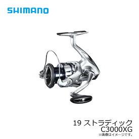 【消費増税前最終 お買い物マラソン】 シマノ(Shimano) 19 ストラディック C3000XG / スピニングリール