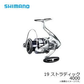【消費増税前最終 お買い物マラソン】 シマノ 19 ストラディック 4000 / スピニングリール