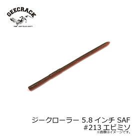 ジークラック ジークローラー 5.8インチ SAF #213 エビミソ