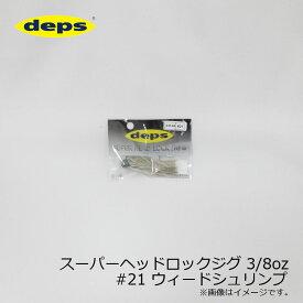 デプス スーパーヘッドロックジグ 3/8oz #21 ウィードシュリンプ / ラバージグ 奥村和正