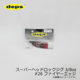 デプス スーパーヘッドロックジグ 3/8oz #26 ファイヤーエッジ