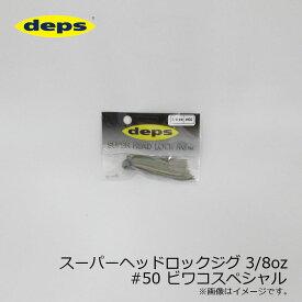 デプス スーパーヘッドロックジグ 3/8oz #50 ビワコスペシャル