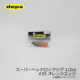 デプス スーパーヘッドロックジグ 1/2oz #25 オレンジエッジ