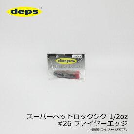 デプス スーパーヘッドロックジグ 1/2oz #26 ファイヤーエッジ