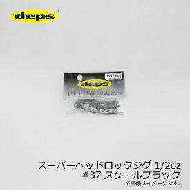 デプス スーパーヘッドロックジグ 1/2oz #37 スケールブラック