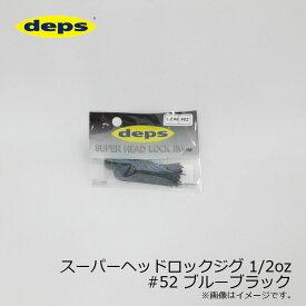 デプス スーパーヘッドロックジグ 1/2oz #52 ブルーブラック