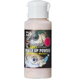 ダイワ(Daiwa) パワーアップパウダーLS(ライトソルト) ボトルタイプ フィッシュ / 集魚剤 アミノ酸 ワーム用パウダー