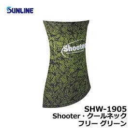 サンライン(Sunline) SHW-1905 Shooter・クールネック グリーン 【キャッシュレス5%還元対象】
