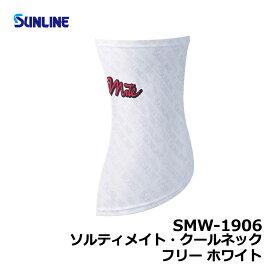 サンライン(Sunline) SMW-1906 ソルティメイト・クールネック ホワイト 【キャッシュレス5%還元対象】