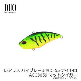 デュオ レアリス バイブレーション55 ナイトロ ACC3059 マットタイガー 【釣具 釣り具】