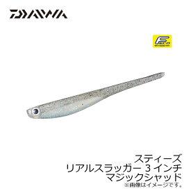 ダイワ(Daiwa) スティーズ リアルスラッガー 3インチ マジックシャッド / バス ワーム シャッドシェイプ ハンドポワード 泉和摩