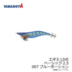 ヤマシタ エギ王 LIVE 2.5 007 ブルーポーション ラメ布 ケイムラボディ