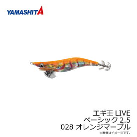 ヤマシタ エギ王 LIVE 2.5 028 オレンジマーブル ラメ布 虹テープ