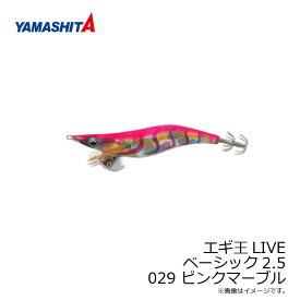 ヤマシタ エギ王 LIVE 2.5 029 ピンクマーブル ラメ布 虹テープ