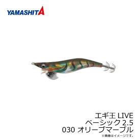 ヤマシタ エギ王 LIVE 2.5 030 オリーブマーブル ラメ布 虹テープ