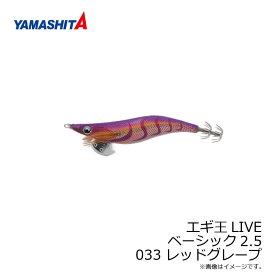 ヤマシタ エギ王 LIVE 2.5 033 レッドグレープ ラメ布 赤テープ
