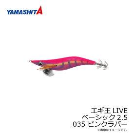 ヤマシタ エギ王 LIVE 2.5 035 ピンクラバー ベーシック布 ピンクテープ