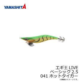 ヤマシタ エギ王 LIVE 2.5 041 ホットタイガー ベーシック布 夜光ボディ