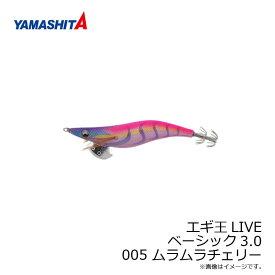 ヤマシタ エギ王 LIVE 3 005 ムラムラチェリー ラメ布 ケイムラボディ 【キャッシュレス5%還元対象】