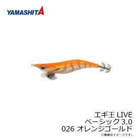 ヤマシタ エギ王 LIVE 3 026 オレンジゴールド ベーシック布 金テープ