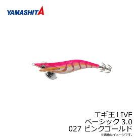 【釣具スーパーセール】 ヤマシタ エギ王 LIVE 3 027 ピンクゴールド ベーシック布 金テープ 【キャッシュレス5%還元対象】