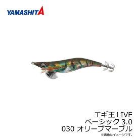 ヤマシタ エギ王 LIVE 3 030 オリーブマーブル ラメ布 虹テープ