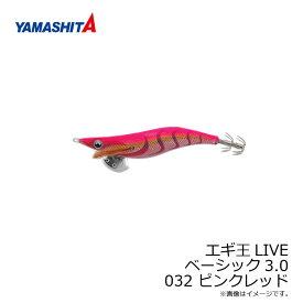 【釣具スーパーセール】 ヤマシタ エギ王 LIVE 3 032 ピンクレッド ラメ布 赤テープ 【キャッシュレス5%還元対象】