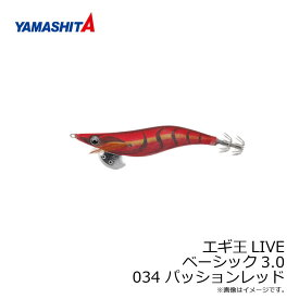 【釣具スーパーセール】 ヤマシタ エギ王 LIVE 3 034 パッションレッド ベーシック布 赤テープ 【キャッシュレス5%還元対象】