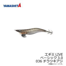 ヤマシタ エギ王 LIVE 3 036 チラツキアジ ナチュラル布 金デザインホロ+490グロー