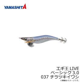 ヤマシタ エギ王 LIVE 3 037 チラツキイワシ ナチュラル布 銀デザインホロ+490グロー