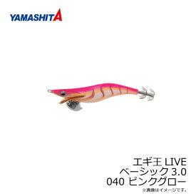 ヤマシタ エギ王 LIVE 3 040 ピンクグロー ベーシック布 夜光ボディ