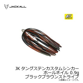 ジャッカル JKタングステンカスタムシンカー ホールネイル 0.9g ブラックブラウンストライプ