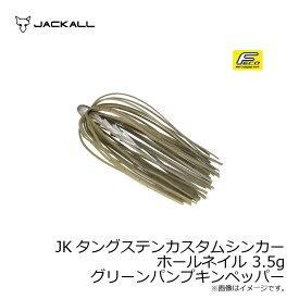 ジャッカル JKタングステンカスタムシンカー ホールネイル 3.5g グリーンパンプキンペッパー