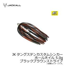 ジャッカル JKタングステンカスタムシンカー ホールネイル 5.0g ブラックブラウンストライプ