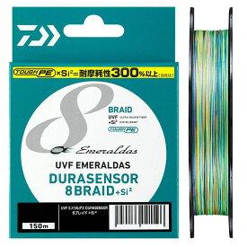 ダイワ(Daiwa) UVFエメラルダスデュラセンサー8ブレイド Si2 150m 0.4号 / PEライン 8本撚り エギング 【釣具のFTO 10/25(日)は楽天カードでポイント最大8倍 最終日】