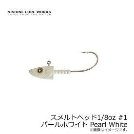 ニシネルアーワークス スメルトヘッド Smelthead 1/8oz 3.5g #1 パールホワイト Pearl White 【釣具 釣り具 お買い物マラソン】