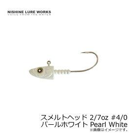 ニシネルアーワークス スメルトヘッド Smelthead 2/7oz 8g #4/0 パールホワイト Pearl White 【釣具 釣り具 お買い物マラソン】