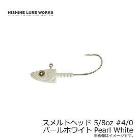 ニシネルアーワークス スメルトヘッド Smelthead 5/8oz 18g #4/0 パールホワイト Pearl White 【釣具 釣り具 お買い物マラソン】