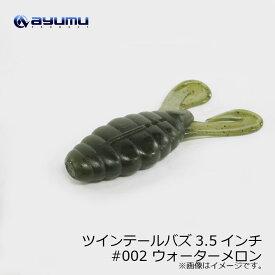 アユムプロダクト ツインテールバズ Twin Tail Buzz 3.5インチ #002 ウォーターメロン 【釣具のFTO 10/25(日)は楽天カードでポイント最大8倍 最終日】
