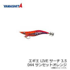 ヤマシタ エギ王 LIVE サーチ 3.5 044 サンセットオレンジ / エギ 2019年 新製品 エギング 定番 アオリイカ 【キャッシュレス5%還元対象】