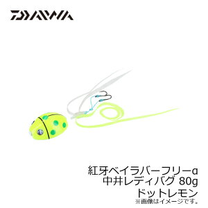 ダイワ(Daiwa) 紅牙ベイラバーフリーα中井レディバグ 80g ドットレモン
