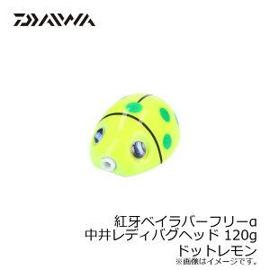 ダイワ(Daiwa) 紅牙ベイラバーフリーα中井レディバグヘッド 120g ドットレモン 【キャッシュレス5%還元対象】