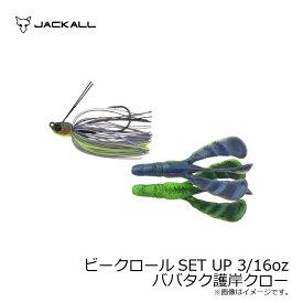 ジャッカル ビークロールSET UP 3/16oz ババタク護岸クロー 【釣具のFTO 10/25(日)は楽天カードでポイント最大8倍 最終日】